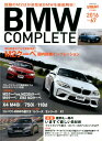 BMW COMPLETE Vol.67 [ ル・ボラン編集部 ]