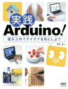 実践Arduino! 電子工作でアイデアを形にしよう [ 平原 真 ]