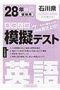 石川県高校入試模擬テスト英語(28年春受験用)