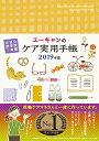 2019年版 ユーキャンのケア実用手帳 (ユーキャンの実用手...