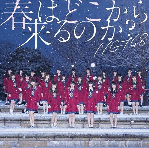 【楽天ブックス限定先着特典】春はどこから来るのか? (NGT48 CD盤) (Lサイズ生写真付き) [ NGT48 ]