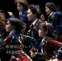 希望的リフレイン (Type-1 CD+DVD) [ AKB48 ]
