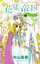 花冠の竜の国encore-花の都の不思議な一日ー(6) (プリンセスコミックス GOLD) [ 中山星香 ]