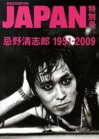 忌野清志郎1951-2009