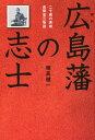 広島藩の志士 二十歳の英雄 高間省三物語 穂高健一