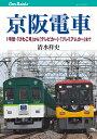 京阪電車 1号型・「びわこ号」から「テレビカー」・「プレミア (キャンブックス 鉄道 162) [