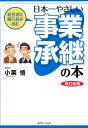 経営者と銀行員が読む日本一やさしい事業承継の本改訂新版 [ 小栗悟 ]