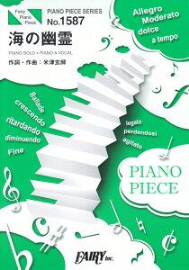 海の幽霊 (PIANO PIECE SERIES) [ 米津玄師 ]