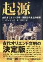 起源 古代オリエント文明:西欧近代生活の背景 [ ウィリアム・W.ハロー ]