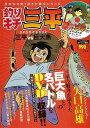【バーゲン本】釣りキチ三平DVD付きBOOK 三平vs巨大魚...