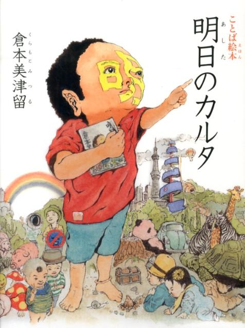 倉本美津留「明日のカルタ」