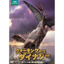 ウォーキング WITH ダイナソー スペシャル:海の恐竜たち [ (趣味/教養) ]