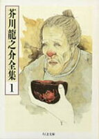 芥川龍之介全集(1)