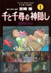 千と千尋の神隠し(1) Spirited away (アニメージュコミックススペシャル) [ 宮崎駿 ]