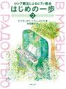 ロシア奏法によるピアノ教本はじめの一歩(2) [ O.ゲターロワ ]