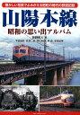 山陽本線昭和の思い出アルバム 懐かしい写真でよみがえる昭和の時代の鉄道記録 [ 牧野