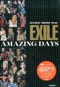 "EXILE AMAZING DAYS EXILE LIVE TOUR 2015""AMAZ Exile研究会"