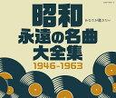 昭和 永遠の名曲大全集 1946〜1963 (V.A.)