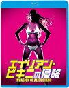 エイリアン・ビキニの侵略【Blu-ray】 [ ホン・ヨングン ]