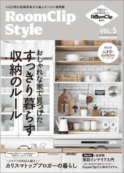 RoomClip Style(vol.5) (Fusosha mook)