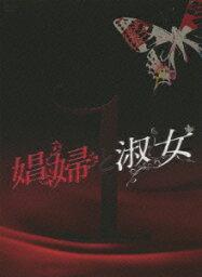娼婦と淑女DVD-BOX1 [ <strong>安達祐実</strong> ]