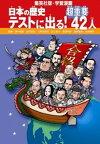 日本の歴史テストに出る!超重要42人
