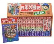 学習漫画 日本の歴史 20巻+別巻3冊 全23巻セット