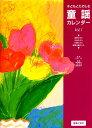 子どもとたのしむ童謡カレンダー(Vol.1) [ 吉田梓 ]