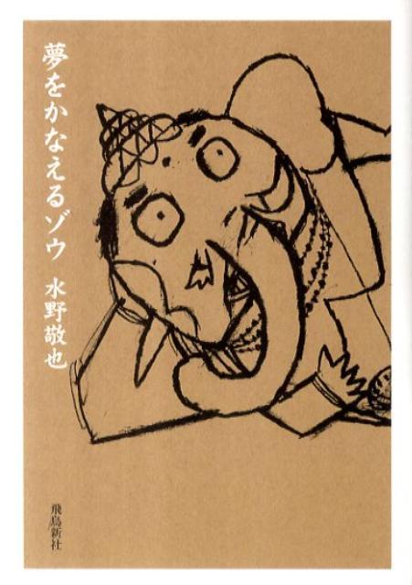夢をかなえるゾウ文庫版 [ 水野敬也 ]...:book:14667549