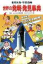 学習漫画世界の発明・発見事典