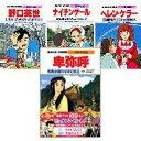 学習漫画 日本・世界の伝記BESTセット(15冊セット)
