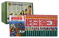 学習漫画日本の伝記(全18巻セット)