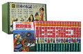 学習漫画 日本の伝記 全18巻・全巻セット