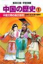 中国の歴史(1)〔全面新版〕 中国文明のあけぼの (集英社版・学習漫画)...