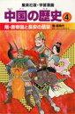 中国の歴史(4)〔全面新版〕 隋・唐帝国と長安の繁栄 (集英...