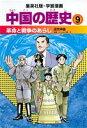 中国の歴史(9)〔全面新版〕 革命と戦争のあらし (集英社版・学習漫画)
