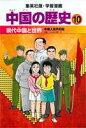 中国の歴史(10)〔全面新版〕 現代中国と世界 (集英社版・学習漫画)