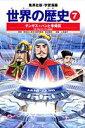 世界の歴史(7)全面新版 チンギス=ハンと李舜臣 (集英社版...