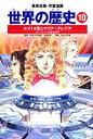 世界の歴史(10)全面新版 ルイ14世とマリア=テレジア (集英社版・学習漫画)