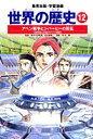 世界の歴史(12)全面新版 アヘン戦争とシパーヒーの反乱 (集英社版・学習漫画)