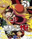 楽天楽天ブックスハクション大魔王 【Blu-ray】 [ 大平透 ]