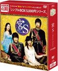 宮S〜Secret Prince <シンプルBOX 5,000円シリーズ> [ SE7EN ]