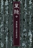 隐叶(中)[葉隠(中) [ 山本常朝 ]]