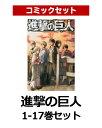 進撃の巨人 1-17巻セット [ 諫山創 ]