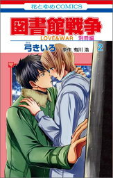 図書館戦争別冊編(2) LOVE & WAR (花とゆめコミックス LaLa) [ 弓きいろ ]