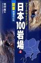 日本100岩場(2(関東))増補改訂版 [ 北山真(フリークライミング) ]