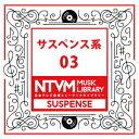 日本テレビ音楽 ミュージックライブラリー 〜サスペンス系 03