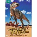 ウォーキング WITH ダイナソー スペシャル:伝説の恐竜ビッグ・アル [ (趣味/教養) ]
