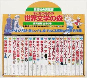 子どものための 世界文学の森 全40巻・セットA(1〜20)