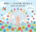 世界に一つだけの花/ありがとう SMAPコレクション α波オルゴールベスト [ (オルゴール) ]